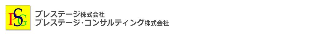 プレステージ株式会社 プレステージ・コンサルティング株式会社